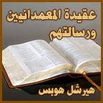 عقيدة المعمدانيين ورسالتهم